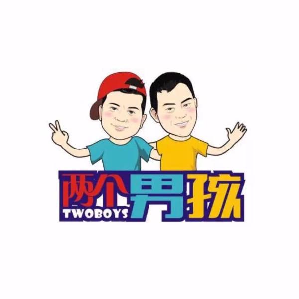 重慶兩個男孩化妝品有限公司