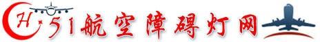 上海五一航標光源有限公司