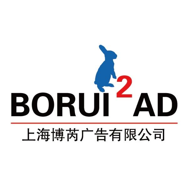 上海博芮廣告有限公司