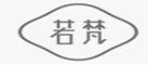 上海若梵生物科技有限公司