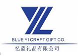 湛江市憶藍工藝禮品有限公司