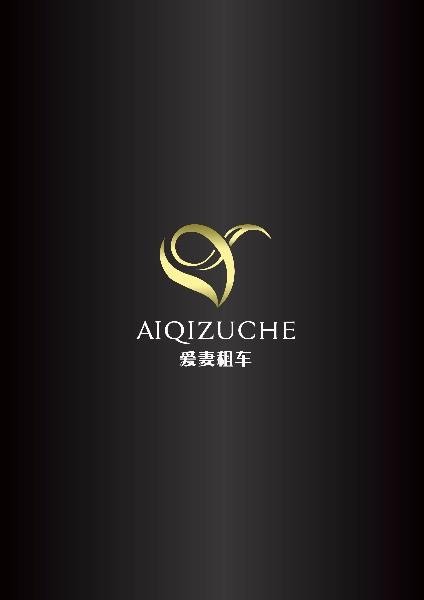 深圳市爱妻汽车租赁有限公司