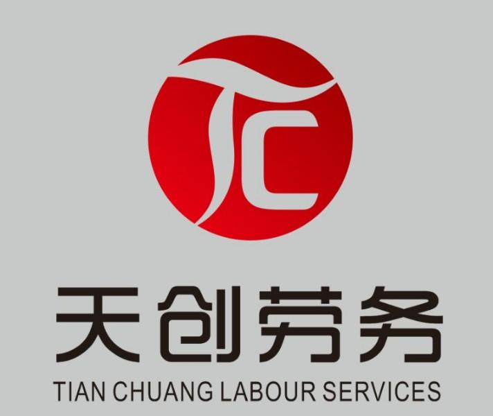 天津市天創服務外包有限公司