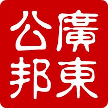 廣東公邦財稅服務有限公司