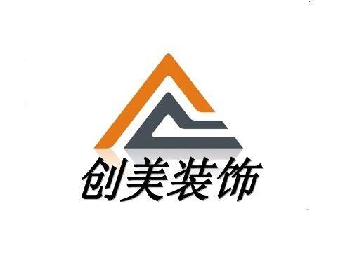 深圳市创美装饰设计工程有限公司