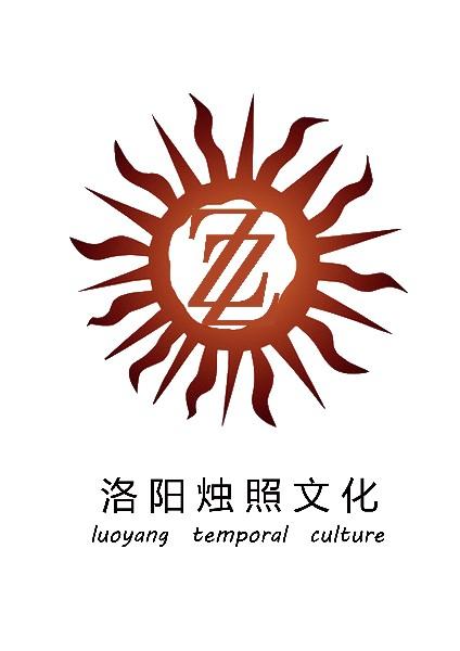 洛陽燭照文化創意有限公司