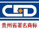 貴州成豐達電氣有限公司
