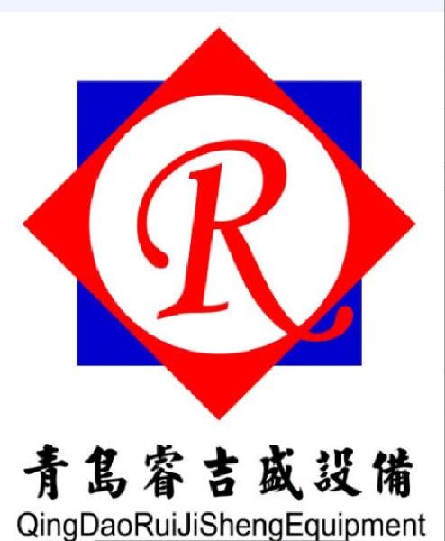 青岛睿吉盛工贸有限责任公司