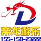 鄭州市帝龍游樂設備有限公司