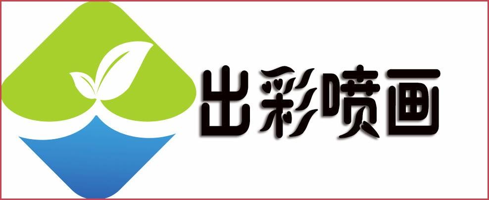 济南市天桥区出彩广告设计工作室