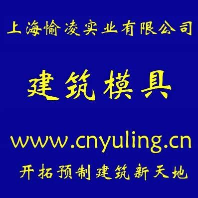 上海愉凌實業有限公司