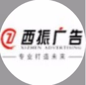 杭州西振廣告有限公司