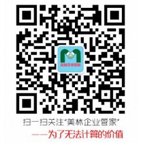 福清市美林商業管理有限公司