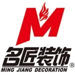 中山市名匠裝飾設計工程有限公司