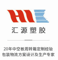 蘇州匯源塑膠制品有限公司