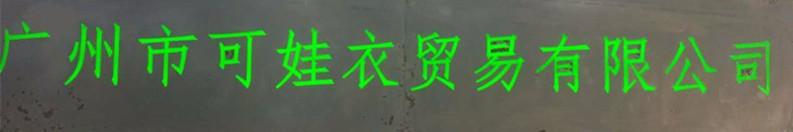 廣州可娃衣貿易服飾有限公司
