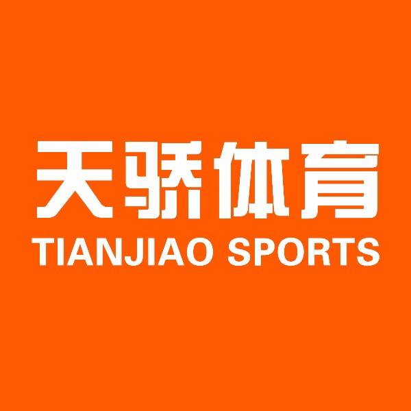 广东天骄体育发展有限公司