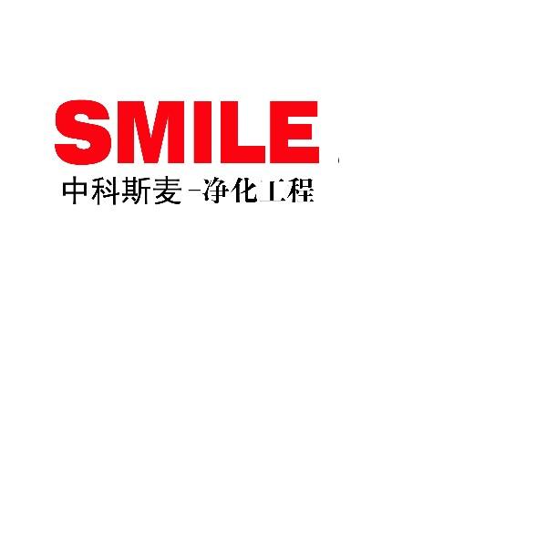 北京中科斯麥實驗室設備有限公司
