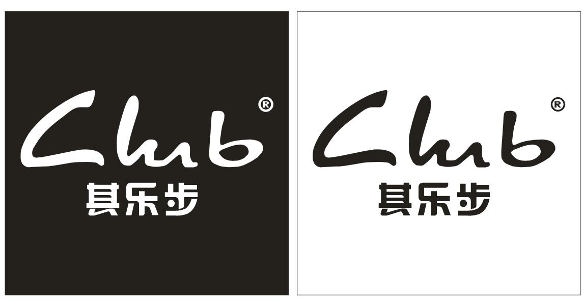 深圳市其乐步服饰有限公司