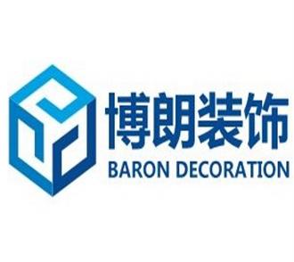 河南博朗装饰工程有限公司
