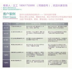 松香型助焊劑|水基助焊劑成分檢測配方分析