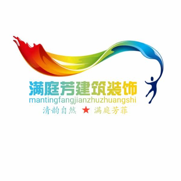 滿庭芳(天津)建筑裝飾工程有限公司