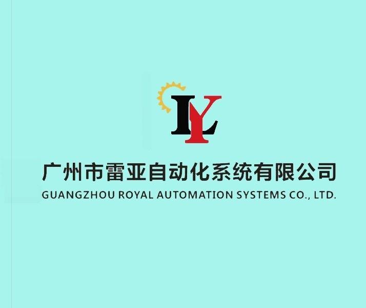 廣州市雷亞自動化系統有限公司
