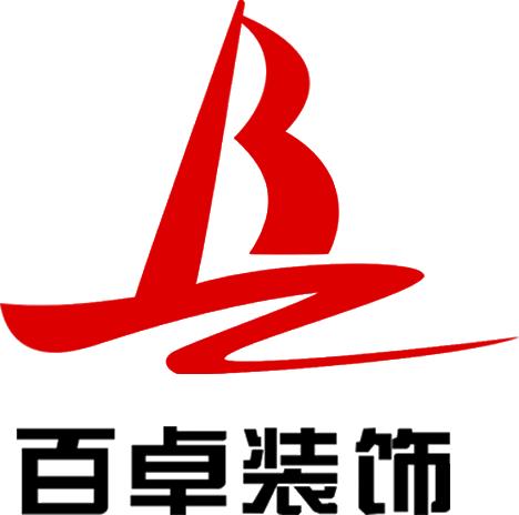 濟南百卓裝飾工程有限公司