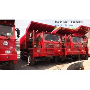 中国重汽豪沃大型矿山专用车豪沃矿山霸王报价