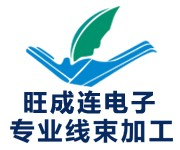 深圳市旺成连电子有限公司
