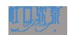 都江堰长寿山泉饮品有限公司logo