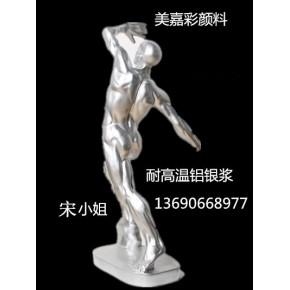 皮革印刷1200目专用银粉.超闪银浆