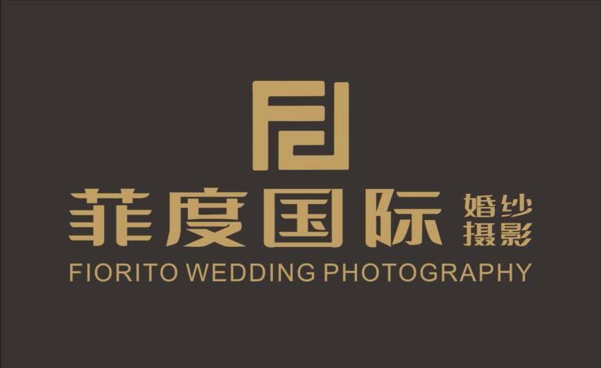 安徽菲度婚紗攝影有限公司