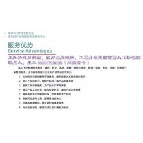 南京藍大飛秒供應空氣清新劑成分分析、配方檢測