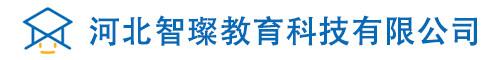 河北智璨教育科技有限公司