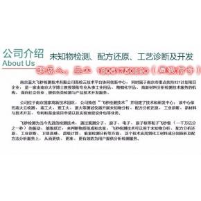 南京藍大飛秒供應塑化劑成分檢測配方分析