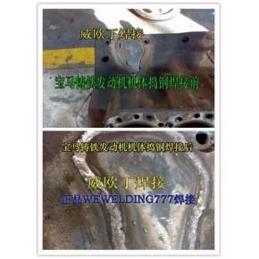 天津铸铁焊接加工维修及裂纹修复焊接