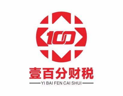 蘇州壹百分財稅服務有限公司