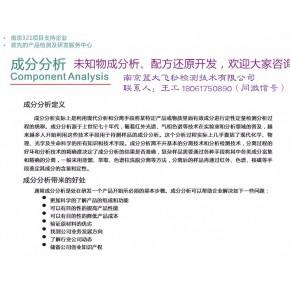 南京藍大飛秒--高純化學試劑檢測服務雜質元素分析