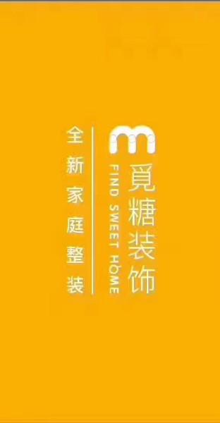 杭州觅糖装饰设计工程有限公司