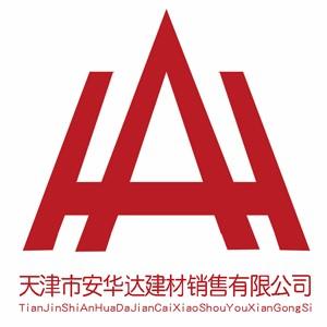 天津市安華達建材銷售有限公司