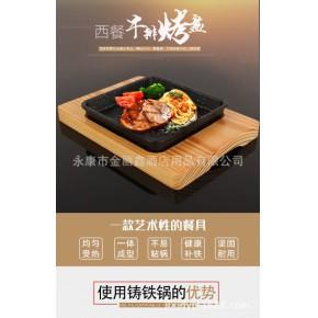 金丽鑫优质铁板烧烤盘批发零售