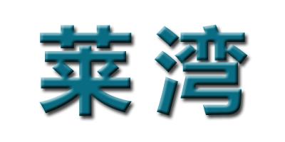 鄭州圣騏日化科技有限公司