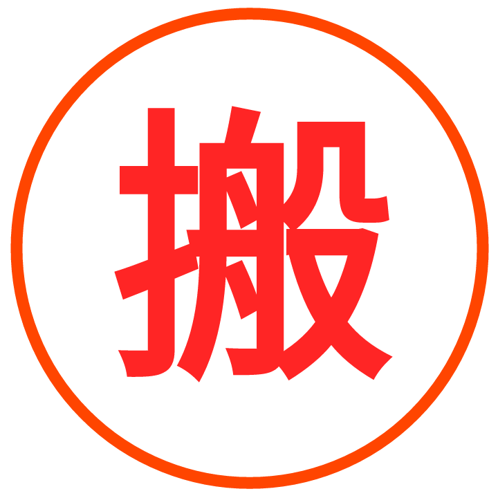 重慶順橋裝卸有限公司