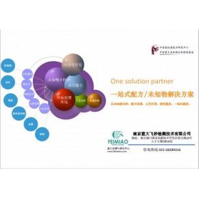 南京藍大飛秒供應工業清洗劑配方分析