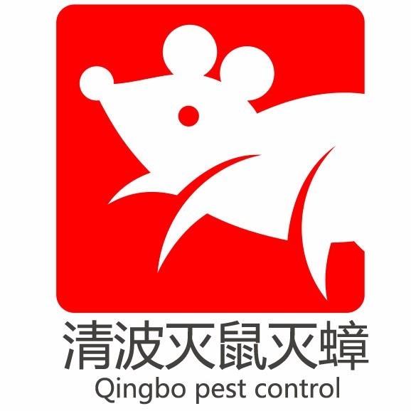 吉林清波有害生物防治有限公司