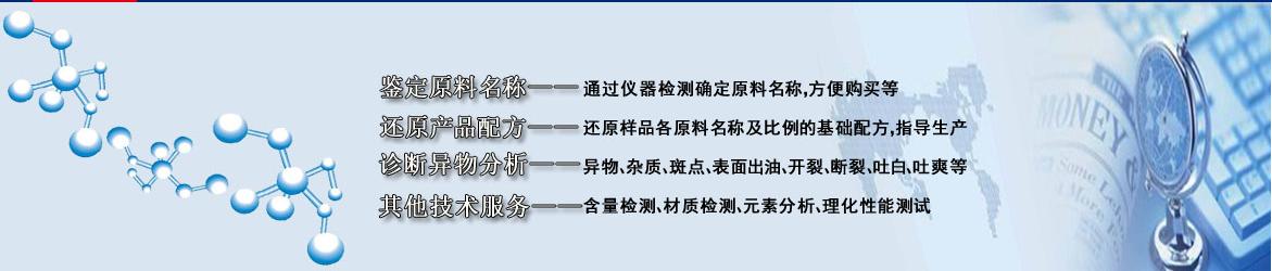 南京藍大飛秒---石蠟乳化劑成分分析、配方還原