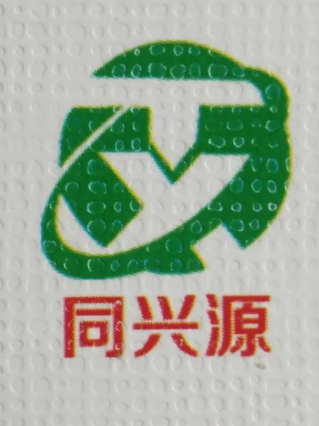 青州市同兴源包装机械有限公司