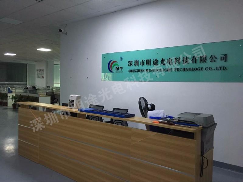 深圳市明途光电科技有限公司