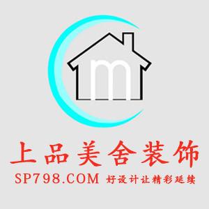深圳上品美舍装饰设计工程有限公司